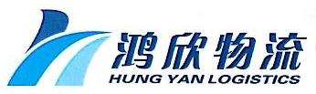 深圳鸿欣隆物流有限公司 最新采购和商业信息