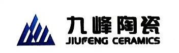 湖北省九峰陶瓷工业有限公司