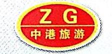 忻州市中港旅行社有限责任公司