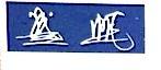 张家港保税区盛帆纺织品贸易有限公司 最新采购和商业信息