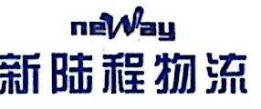 广州市新陆程物流有限公司 最新采购和商业信息