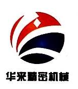 东莞市华来精密机械有限公司 最新采购和商业信息