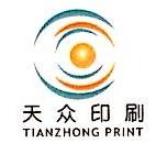苏州天众印刷有限公司 最新采购和商业信息