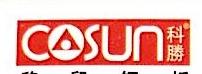 佛山市顺德区金力狮印刷器材有限公司 最新采购和商业信息