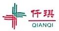 柳州市仟琪纺织科技有限公司 最新采购和商业信息
