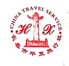 长春市华夏旅行社有限公司 最新采购和商业信息