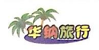 山东华纳国际旅行社有限公司章丘分公司 最新采购和商业信息