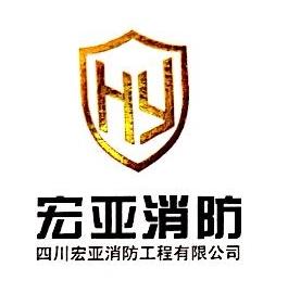四川宏亚消防工程有限公司 最新采购和商业信息