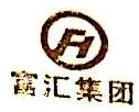 惠州市富汇实业有限公司 最新采购和商业信息