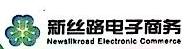 锡林郭勒盟新丝路电子商务有限公司 最新采购和商业信息