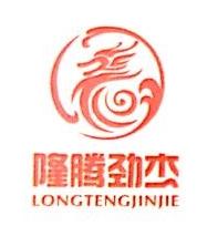 天津市隆腾劲杰机电销售有限公司 最新采购和商业信息