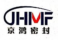安徽京鸿密封件技术有限公司
