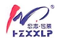 温州宏志礼品包装有限公司