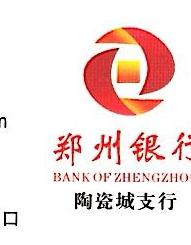 郑州银行股份有限公司陶瓷城支行
