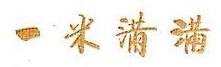 上海日秋农业环保科技有限公司 最新采购和商业信息