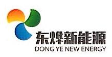 河北东烨新能源开发有限公司 最新采购和商业信息