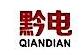 上海黔电阳光融资租赁有限公司 最新采购和商业信息