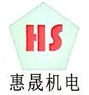 深圳市惠晟机电设备有限公司 最新采购和商业信息