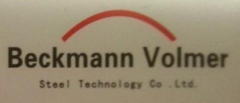 贝克曼沃玛金属技术(青岛)有限公司 最新采购和商业信息