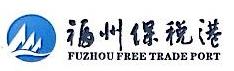 福州保税港区开发建设有限公司