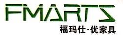 中山市福玛仕家具有限公司 最新采购和商业信息