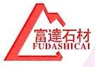 天津市富达兄弟石材有限公司 最新采购和商业信息