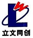 北京立文同创科技发展有限公司 最新采购和商业信息