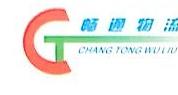 浙江畅通物流有限公司 最新采购和商业信息