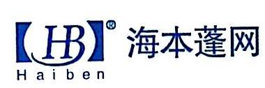 泰州海本蓬网有限公司