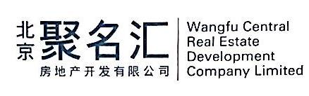 北京聚名汇房地产开发有限公司 最新采购和商业信息