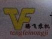陇南市腾飞农机商贸有限责任公司 最新采购和商业信息