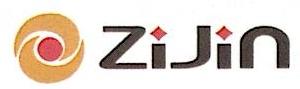 山西紫金矿业有限公司 最新采购和商业信息