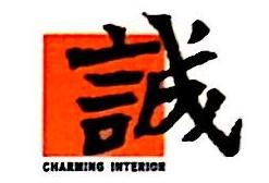 中山市诚一装饰设计工程有限公司 最新采购和商业信息