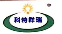 聊城市科特祥瑞新能源有限公司 最新采购和商业信息