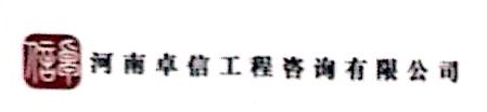 河南卓信工程咨询有限公司 最新采购和商业信息