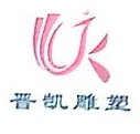 广州晋凯雕塑实业有限公司 最新采购和商业信息