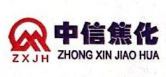 新绛县中信焦化厂 最新采购和商业信息