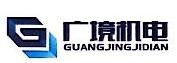 上海广境机电工程有限公司