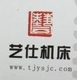 天津艺仕机床有限公司 最新采购和商业信息