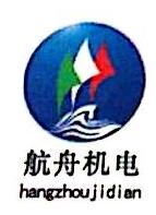 江西航舟机电设备有限公司 最新采购和商业信息