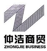 上海仲洁商贸有限公司 最新采购和商业信息