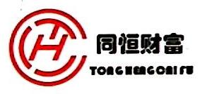 天津同恒商务信息咨询有限公司 最新采购和商业信息