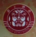贵州蛮王酒业有限公司