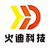 北京火迪科技发展有限公司 最新采购和商业信息