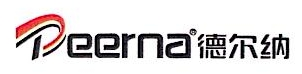 温州德尔纳五金有限公司 最新采购和商业信息