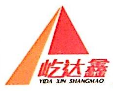 南宁市屹达鑫商贸有限责任公司 最新采购和商业信息
