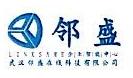 武汉邻盛在线科技有限公司 最新采购和商业信息