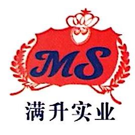 上海满升实业有限公司