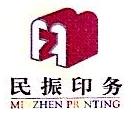 浙江民振印务有限公司 最新采购和商业信息