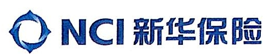 新华人寿保险股份有限公司上海市崇明支公司